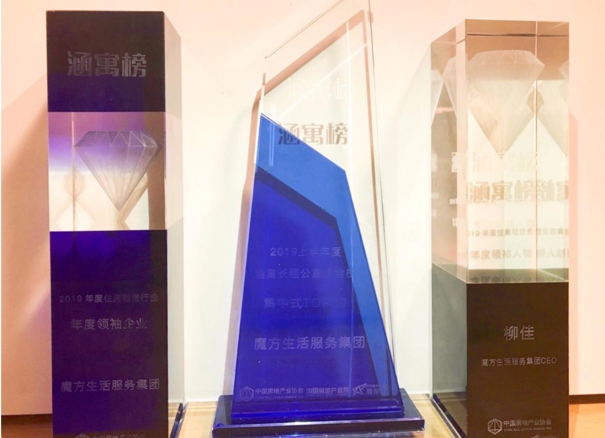 """魔方生活服务集团荣获""""年度领袖企业""""等多项大奖"""